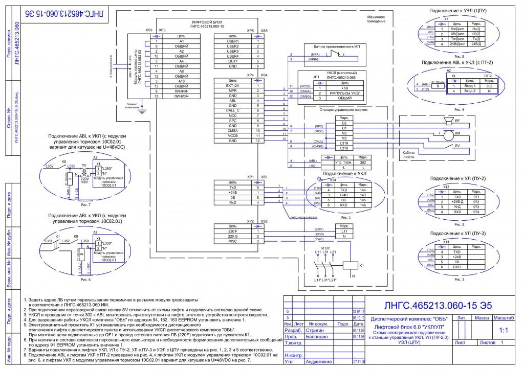 Лифтовой блок 5.5 схема