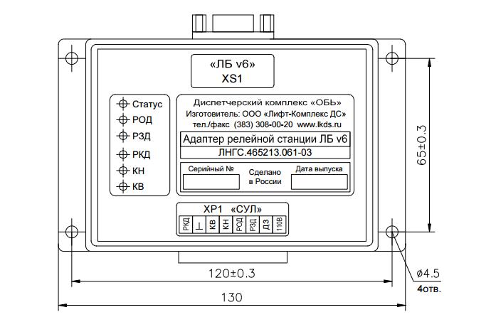 ЛНГС.465213.061-03 Установка адаптера релейной станции. Монтажный чертеж