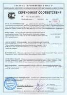 Сертификат соответствия №РОСС RU.НО12.Н00035