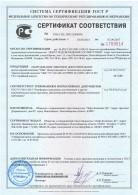 Сертификат соответствия №РОСС RU.НО12.Н00036