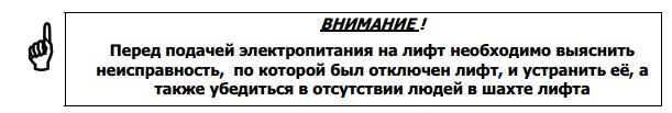 Руководство по эксплуатации-04
