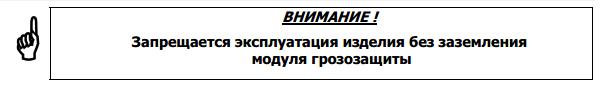 Руководство по эксплуатации-05