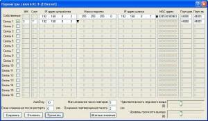 Рисунок 5. Диалоговое окно параметров связей КСЛ Ethernet
