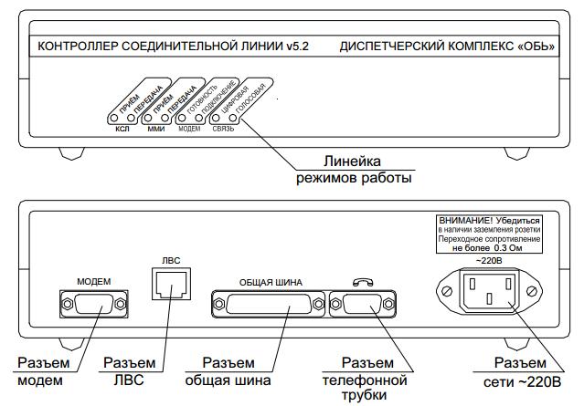 контроллер соединительной линии-01
