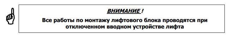 лифтовой блок версии 6.0-001