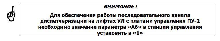 лифтовой блок версии 6.0-002