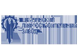 ОАО «Щербинский Лифтостроительный Завод» (ЩЛЗ)