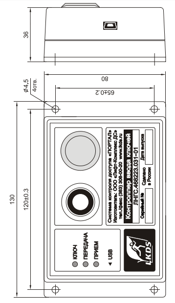 Контроллер ввода ключей-02