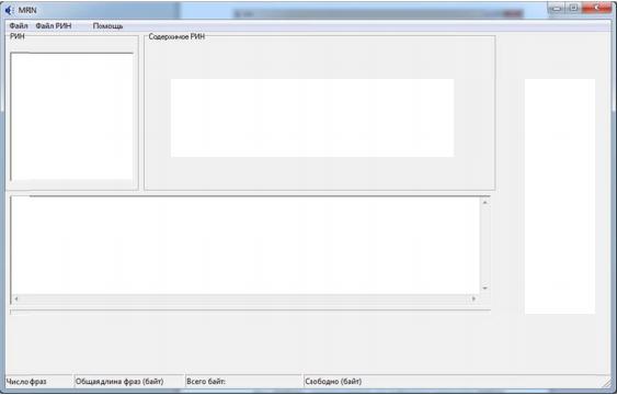 Рис. 1 Окно программы MRIN после запуска