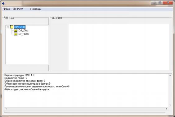 Рис. 5  Основная форма при выборе узла РИН_вер.1.0