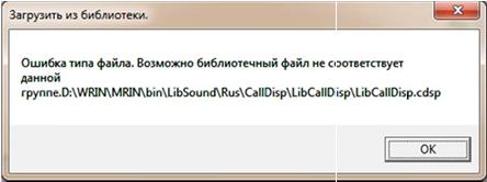 Рис. 8 Сообщение об ошибке при не соответствии типа библиотечного файла и группе.