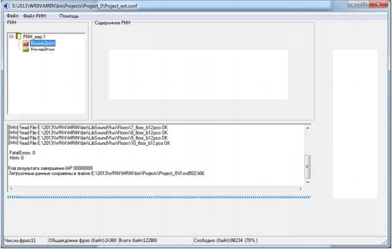 Рис. 10 Вид окна после исполнения команды «Создать файлы РИНа и сохранить»