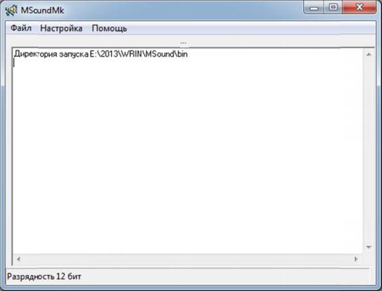 Рис. 1Главное окно программы MSound