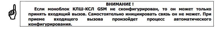 Моноблок КЛШ-КСЛ-04