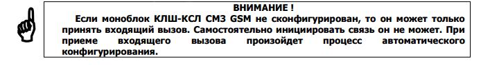 Моноблок КЛШ-КСЛ CM3-04