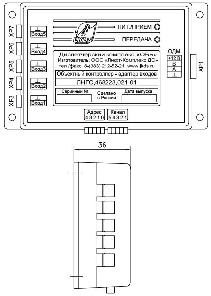 Объектный контроллер - адаптер входов. Габаритные и установочные размеры