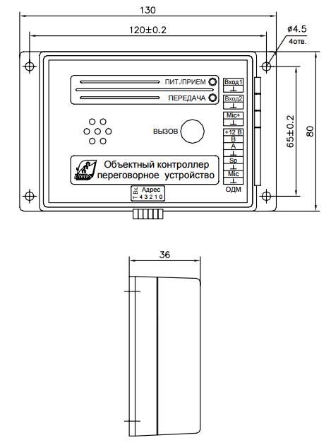 Объектный контроллер - переговорное устройство. Габаритные и установочные размеры