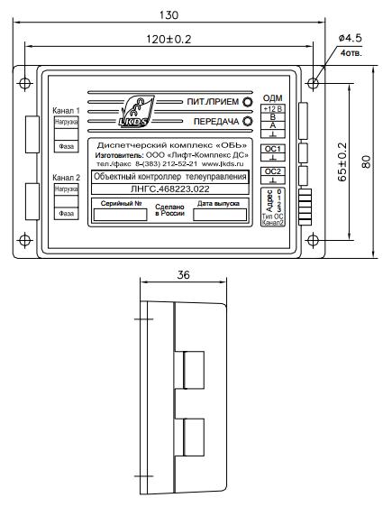 Объектный контроллер - телеуправление. Габаритные и установочные размеры