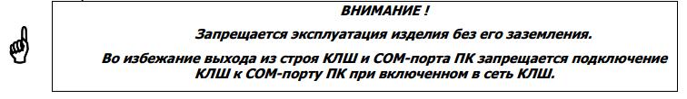 Пульт-имитатор сигналов лифта-03