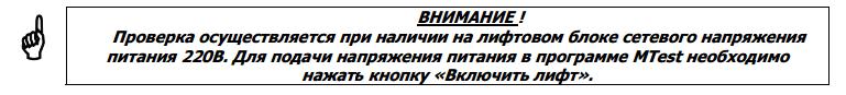 Пульт-имитатор сигналов лифта-04