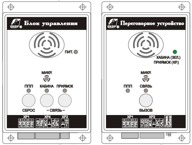 Рисунок 1. Внешний вид блока управления и переговорного устройства системы связи лифта.