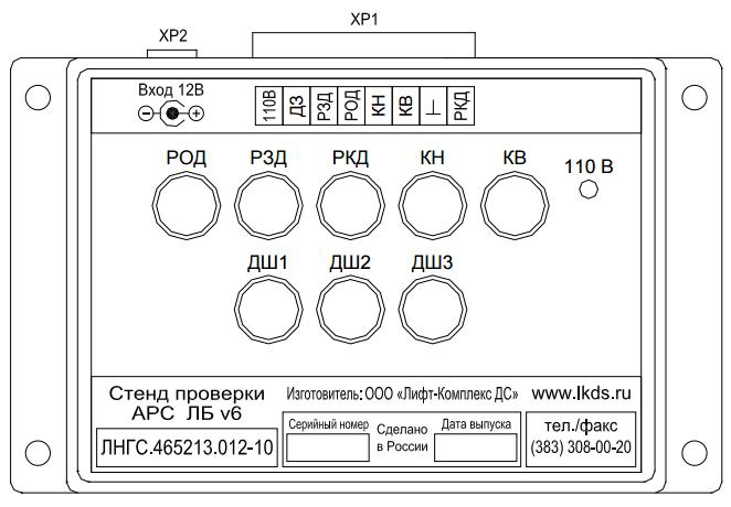 Рисунок 2. Внешний вид стенда проверки АРС ЛБ v6