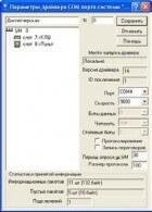 Рисунок 2. Окно параметров драйвера СОМ порта системы