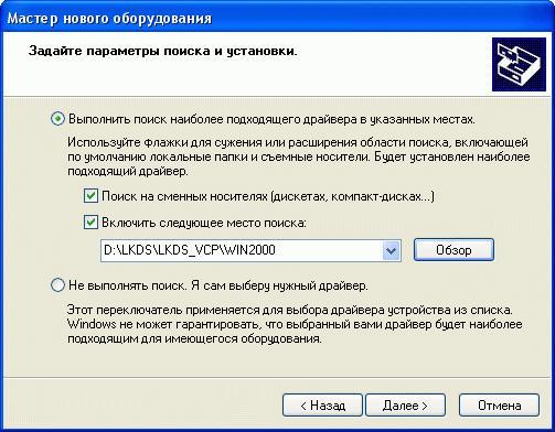 3. В данном окне установить флажок «Включить следующее место поиска», при помощи кнопки «Обзор» указать папку в которой находится драйвер ММИ-USB и нажать кнопку «Далее».