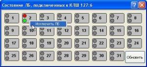 """Рисунок 9. Диалоговое окно """"Состояние ЛБ, подключенных к КЛШ"""""""
