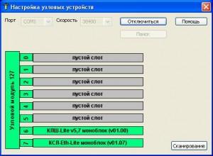 Рисунок 4. Диалоговое окно программы после подключения к моноблоку