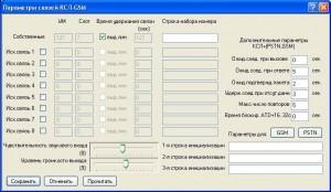 Рисунок 7. Диалоговое окно параметров связей КСЛ моноблока