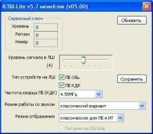 Рисунок 8. Диалоговое окно параметров КЛШ моноблока