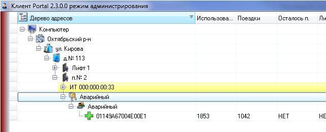 Рисунок 20. После добавления ключа, статус ключа — не добавлен в ИТ