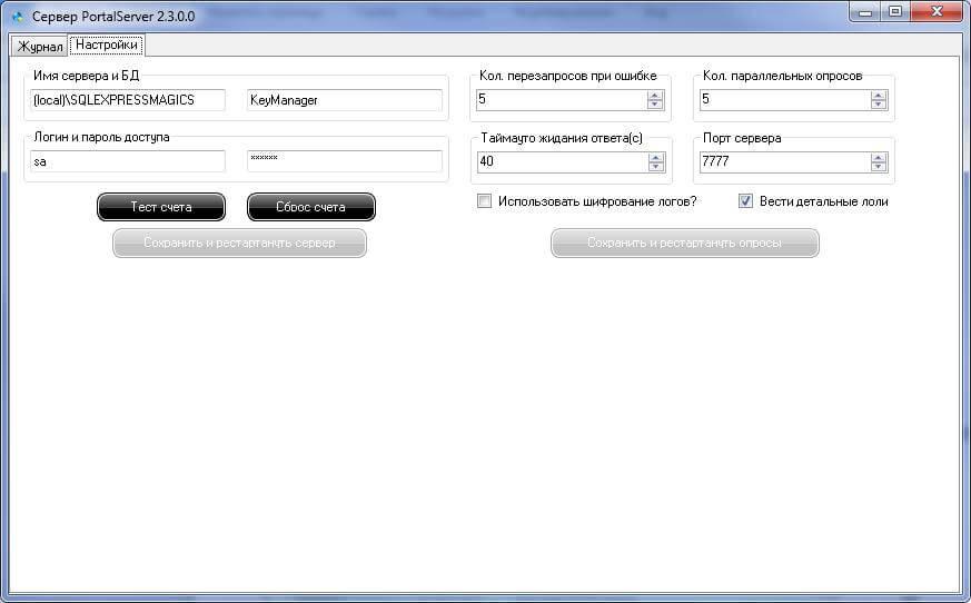 Рисунок 3. Интерфейс сервера. Общий режим и настройки.