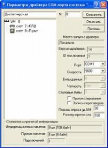 Рисунок 3. Окно параметров драйвера СОМ порта системы