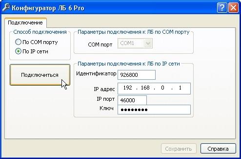 лв комплекс инструкция - фото 9