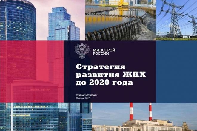 стратегия развития жкх до 2020 года_картинка