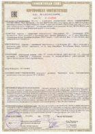 Сертификат соответствия ТС RU C-RU.HO12.B.00986