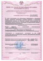"""Разрешение на применение ДК """"ОБЬ"""" в Республике Беларусь"""